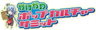 Kakegawa-Popsami